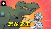 复活恐龙建乐园,姥爷的恐龙园暴富梦,漫画19【中】