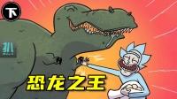 复活恐龙建乐园,姥爷的恐龙园暴富梦,漫画19【下】