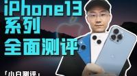 「小白」 iPhone13系列全面测评:你想看的都在这了!