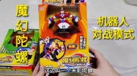 """55元新版魔幻陀螺""""机甲战车"""",陀螺上有个机器人,不停的旋转"""