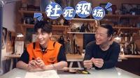 """BJD是啥? 王博文与鬼叔现场""""造娃""""!"""