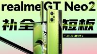 「小白」 realme GT Neo2体验:补全短板 核心