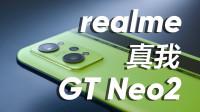 【大锤体验】realme 真我GT Neo2 这个绿也太上头了吧?!!