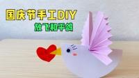 """国庆节,教你制作""""放飞的和平鸽"""",看一遍就能学会!"""