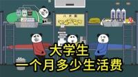 沙雕动画:普通大学生一个月多少生活费