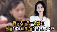 """""""婷美女神""""倪虹洁:靠内衣广告爆红,出道18年成为妈妈专业户"""