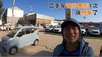 开二手面包车自驾游西藏三次,穷游了一年,今天终于换新车了