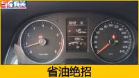 为什么老司机开车更省油?学会这样踩刹车,最多能省15%的油