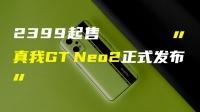 realme真我GT Neo2发布,2399起售