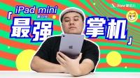 【首发】iPad mini 6 上手|苹果最小的 iPad,能成为「最大的 iPhone」吗?