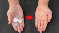 魔术揭秘:4个硬币隔空转移,特简单,学会骗朋友玩