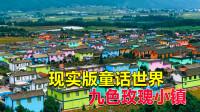 把生活过成了诗!云南丽江九色玫瑰小镇,整个小镇仿佛童话世界
