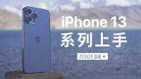 【ZEALER出品】iPhone 13系列上手体验