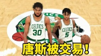【布鲁】NBA2K22王朝模式:绿军交易唐斯!凯尔特人三巨头