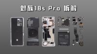 【享拆】魅族18s Pro拆解:好手感,高性能