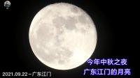 实拍广东江门的中秋月亮,第一次看到这样清晰的月亮