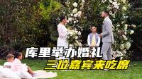 库里和妻子举办婚礼,三位孩子等着吃席