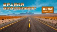 世界上最长的连续直达路线是哪里?开车14043公里是什么样的