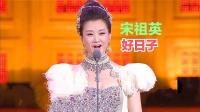 宋祖英-演唱中国民歌【好日子】现场版