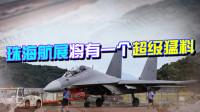 珠海航展有猛料,首款先进战机要曝光?美专家:美战机只能被猎杀