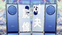 影像对决:华为P50 Pro 与荣耀Magic3 Pro 谁