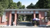 复旦大学三名男生因校外嫖娼被开除学籍 校方回应
