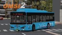 【OMSI2】巴士模拟2:梧州地图7路 换一个蓝色涂装-前往钱鉴公交站