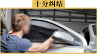 """前排车窗贴玻璃膜,有必要切""""三角窗""""吗"""