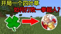 我的世界:开局一个四叶草,如何打败一拳超人?