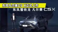 上市新车快评:售价14.37万元起,雪铁龙凡尔赛C5 X都有哪些亮点