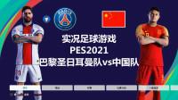 实况足球游戏,PES2021,巴黎圣日耳曼队vs中国队
