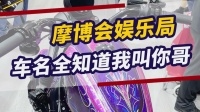 重庆摩博会娱乐局,车名你都能说出来吗?