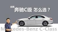 详解全新奔驰C级怎么选,为啥推荐C 260 L运动版,选装哪些值得选
