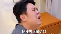 祝晓晗为爸妈感情操碎了心,制造天降馅饼,可这结局太意外了