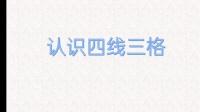 【阜阳美雅特小学】一年级上册语文认识四线三格