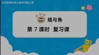 【阜阳美雅特小学】四年级上册数学复习线与角