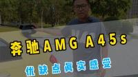 吐槽:奔驰AMG A45s优缺点真实感受,这车值吗?