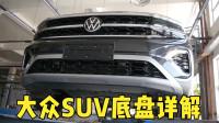 大众旗舰SUV底盘详解,用料没良心,防护不错