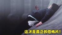 女人醒来被困曲面悬崖,比恐怖片还要恐怖!