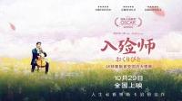 《入殓师》曝定档预告 10月29日4K修复版温暖献映