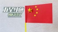 """国庆节,自制一面漂亮的""""五星红旗"""",回头率超高!"""