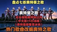 七首超好听的奥特曼之歌,光头强唱奥特踏山河,中文日语K歌大赛