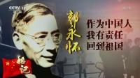 铭记 郭永怀:作为中国人我有责任回到祖国 2021烈士纪念日 20210930