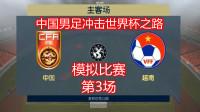 2022年世界杯亚洲区预选赛,模拟比赛,中国vs越南