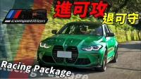 【全民瘋車Bar】2022 宝马 BMW M3 Competition (G80) Racing Package 试驾