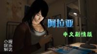 大胸妹重返医院寻找闺蜜《阿拉亚:中文版》第1期