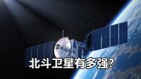 《峰爆》北斗卫星到底有多强?电影里面的事情算是小问题