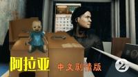 女主遇害 男主被小孩调戏《阿拉亚:中文版》第2期