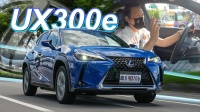【Go車誌】2022 雷克萨斯 Lexus UX300e 试驾
