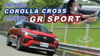 【Go車誌】2022 丰田 卡罗拉 Corolla Cross Hybrid GR Sport 试驾